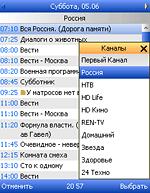 телепрограмму на все каналы скачать